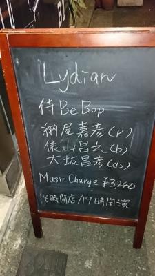 小川町リディアン2