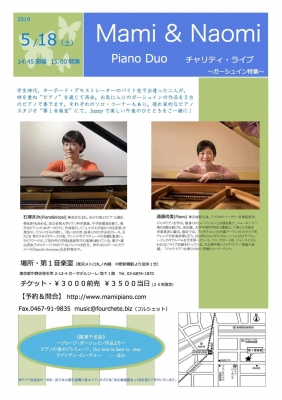 二台のピアノチラシ