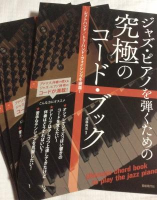 ジャズピアノコードブック