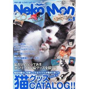 Neko Mon 2012 sep No.9