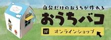 おうちバコオンラインショップ