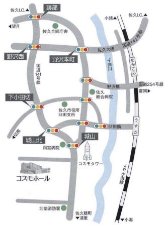 佐久市コスモホール