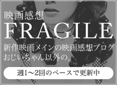映画感想*FRAGILE