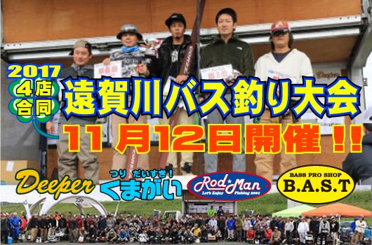4店合同バス釣り大会