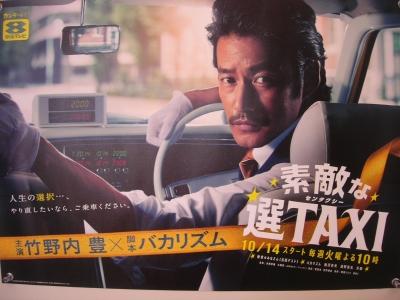 選タクシー