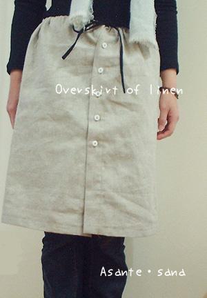 リネンのオーバースカート