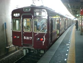 リアル阪急電車