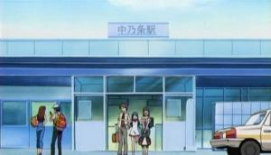 「中乃条」駅