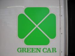 じゅ〜すうぃ〜なグリーン車マーク