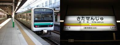 北千住駅のE501系と東武の駅名板