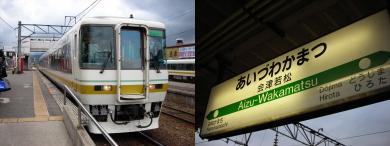 AIZUマウントエクスプレスと会津若松駅