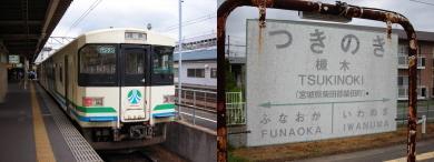 阿武隈急行