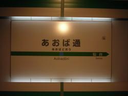 JR仙石線あおば通駅