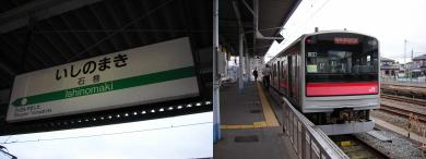 石巻駅と205系