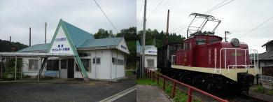 細倉マインパーク前駅と電機