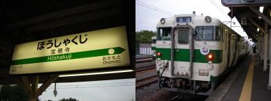 宝積寺駅と烏山線