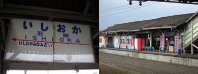 鹿島鉄道・石岡駅