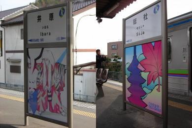 井原線駅名板