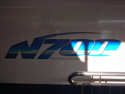 N700系ロゴマーク