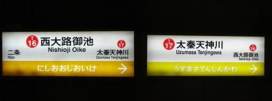 新駅の駅名板