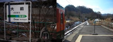 吾妻線・大前駅