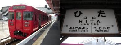 久大本線・日田