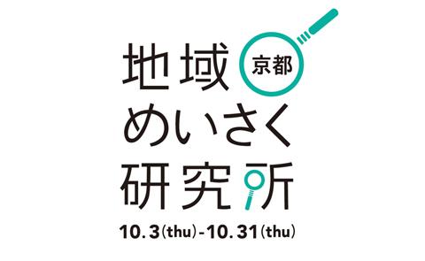131001_kyotoexibi_top.jpg