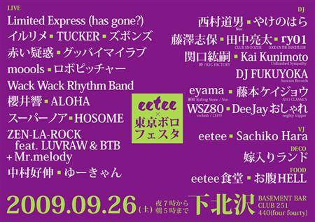 2009.09.26 eetee×東京ボロフェスタ
