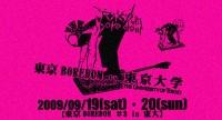2009.09.19-20 東京BOREDOM