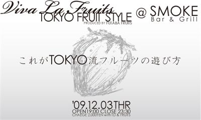 2009.12.03 Viva La Fruits