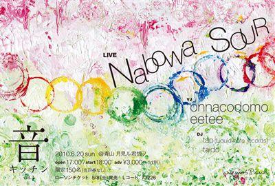 2010.06.20 音キッチン vol.3