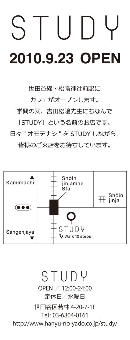 2010.09.23 松陰神社前 STUDY オープン