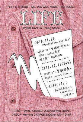 2010.12.11 LIFE feat.曽我部恵一
