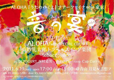 2011.06.19 音の宴