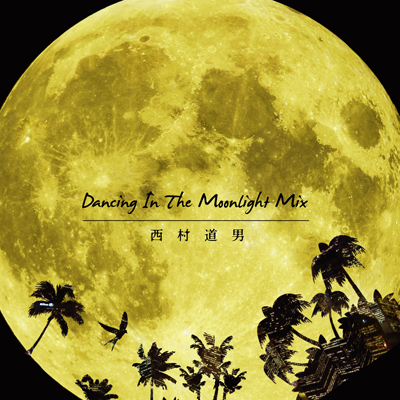 西村道男 Dancing in the Moonlight Mix