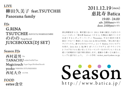 2011.12.19 Season