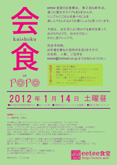 2012.01.14 会食