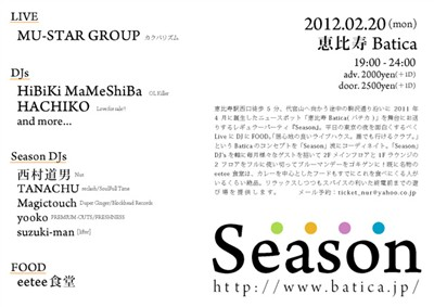 2012.02.20 Season