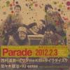 2012.02.03 Parade