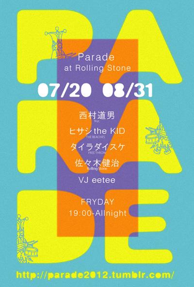 2012.07.20 Parade