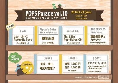 2014.02.23 POPS Parade