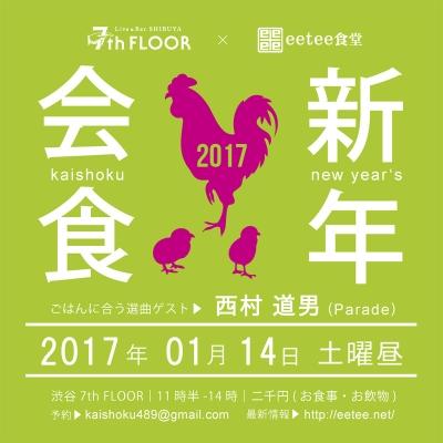 2017.01.14 会食