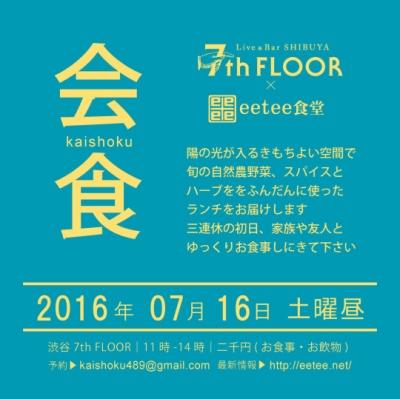 2016.07.16 会食