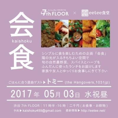 2017.05.03 会食
