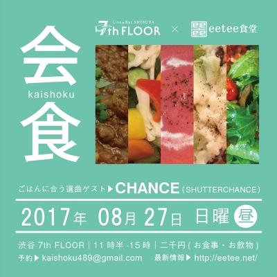 2017.08.27 会食
