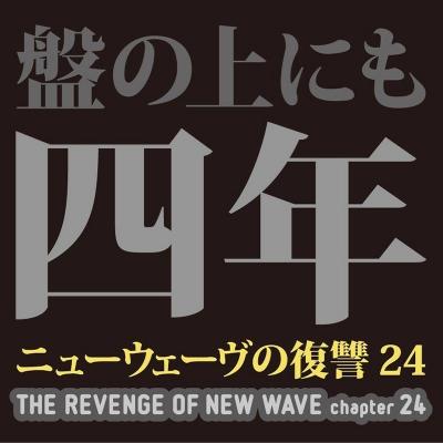 2017.08.18 ニューウェーヴの復讐