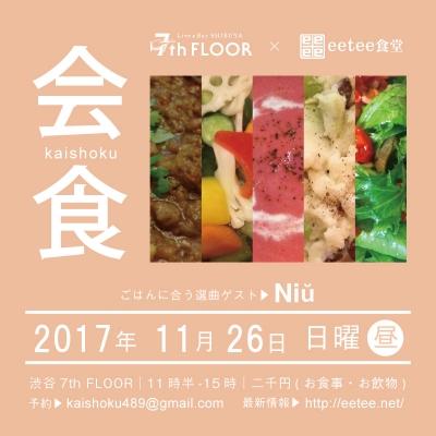 2017.11.26 会食