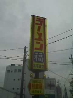 ラーメン 福 1