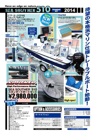 Sea_souther_2014ura2 最終AA.jpg
