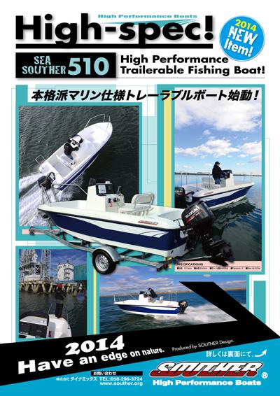 Sea_souther_2014最終AA.jpg